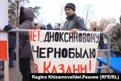 Казань: митинг против строительства мусоросжигательного завода. 21 октября 2017 года