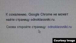 Скриншот страницы, выдаваемой при попытке поулчить доступ к сайту Odnoklassniki.ru в Таджикистане, 21 июля 2014 года.