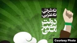 یکی از پوسترهای جنبش سبز