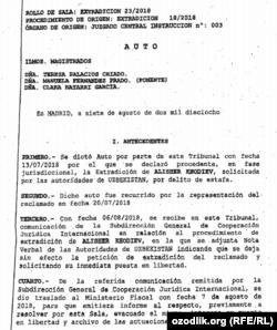 Копия постановления испанского суда об отмене экстрадиции Алишера Ходиева в Узбекистан.