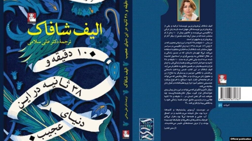 دعوا بر سر مجوز رمان الیف شافاک در ایران