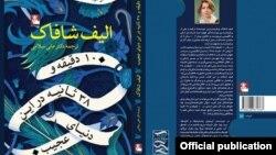 طرح جلد ترجمه علی سلامی از رمان «۱۰ دقیقه و ۳۸ ثانیه در این دنیای عجیب»