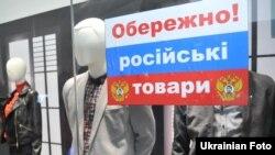 Ілюстраційне фото. Акція бойкоту російських товарів в одному з супермаркетів Львова, 6 вересня 2014 року
