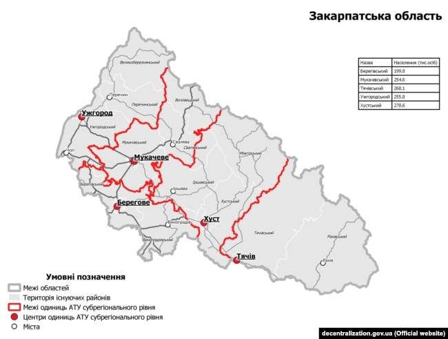 План адміністративної реформи в Україні передбачає створення 129 районів замість нинішніх 490. На Закарпатті з 13 районів залишиться п'ять, включно з районом з центром у Берегово.
