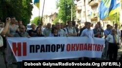 """""""Нет - знамени окукупантов!"""". Ивано-Франковск, май 2013 года"""