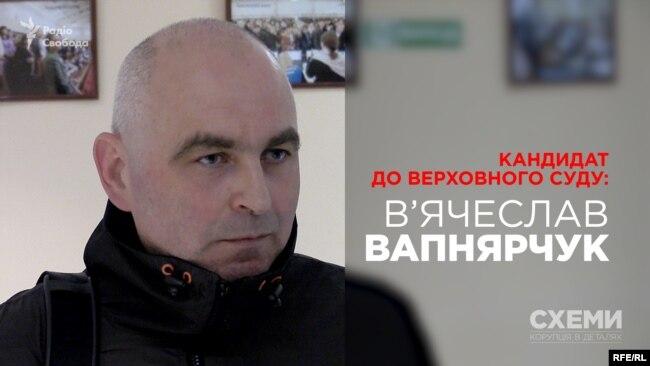 В'ячеслав Вапнярчук, заступник декана Національного юридичного університету ім. Ярослава Мудрого, кандидат на посаду у Верховному суді