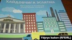 """""""Айдоочугаэскертме""""китепчесинин өзбек тилиндеги нускасы"""