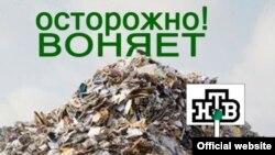 Беларусьтегі жастар ұйымдарының Ресей телеарнасы НТВ-ға қарсы шығарған плакаттары.