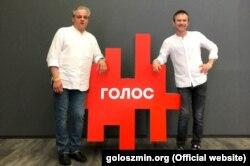 Журналіст Сергій Рахманін (ліворуч) і голова партії «Голос» Святослав Вакарчук