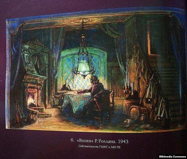 Оскар Марыкс. Эскіз дэкарацыі да спэктакля «Ваўкі» Рамэна Раляна, 1943 год