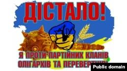 Політичний плакат українського художника Юрія Неросліка