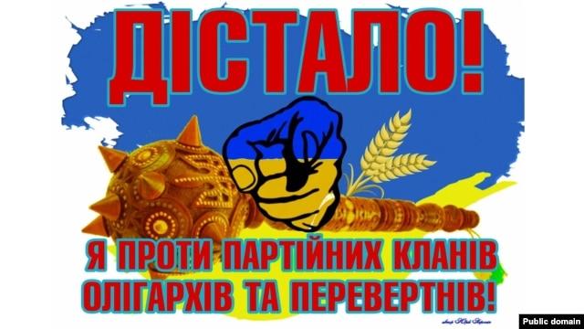 """""""Достало! Я против партийных кланов, олигархов и перевертышей!"""" Украинский политический постер"""