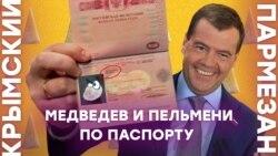 Медведев и пельмени по паспорту | Крымский.Пармезан