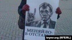 Акция протеста. Севастополь, 2015 год