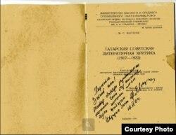 Язучы Мөхәммәт Мәһдиевнең автографы белән Мәхмүт Галәү җәмәгате Зәйнәп ханымга тапшырган китап