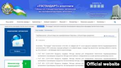 """Ўзстандарт"" сайтидан олинган скриншот."