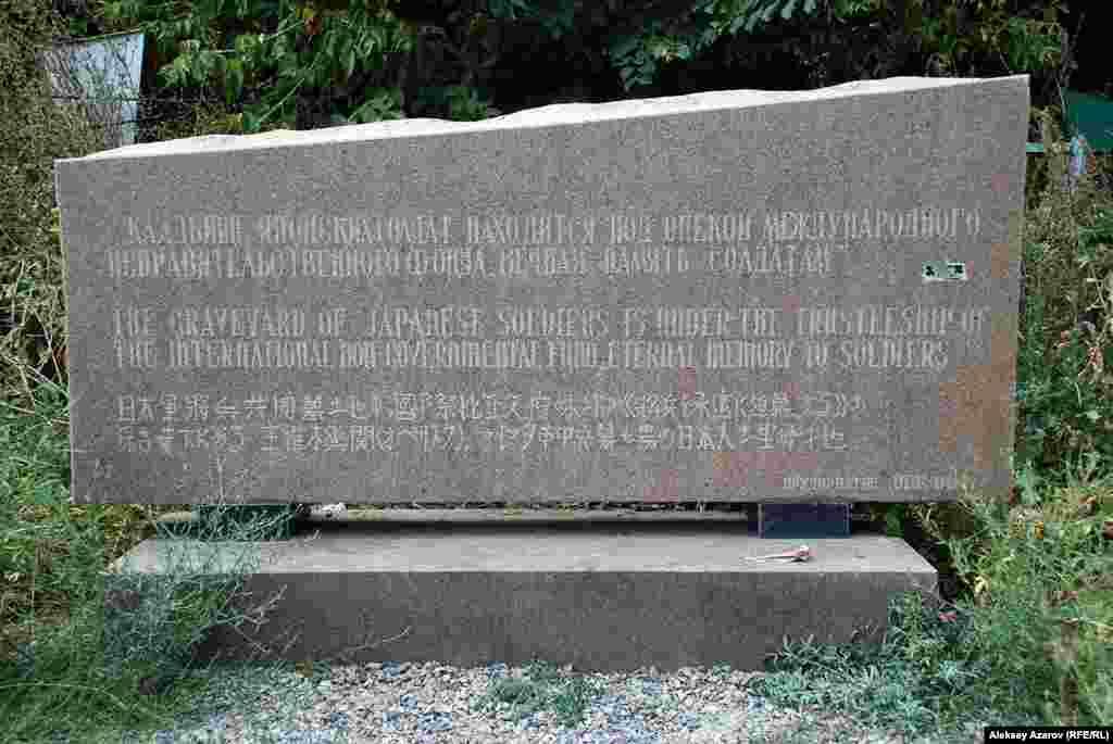 Мемориальное сооружение на кладбище японских пленных от международного межправительственного фонда «Вечная память солдатам». Алматы, 7 августа 2015 года.
