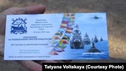 Приглашение на военно-морской парад