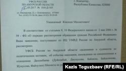 Бұрынғы әскери тұтқын Махмет Дүйсембаевтың ұлы жолдаған хатқа Ресей Федералдық қауіпсіздік қызметінен (ФСБ) келген (нәтижесіз) жауап. Фотокопияны мақала авторы жасаған. Алматы, 26 қазан 2017 жыл.