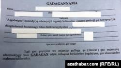 Бланк запретительного письма - «Гадаганнама»