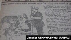 """კარიკატურა, გაზეთი """"მუშა"""" 1924 წ."""