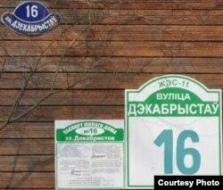 Вуліца Дзекабрыстаў у Менску