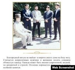 Скриншот из брошюры