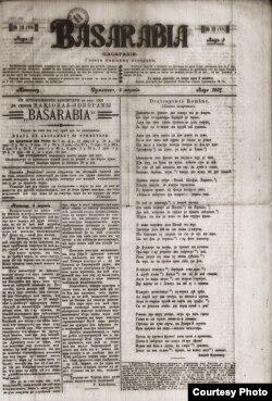 """""""Basarabia"""" (Foto: Centrul de Istorie și Cultură Militară, Chișinău)"""