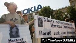 Акции памяти Натальи Эстемировой проходят и в России, и в Европе