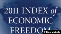 ეკონომიკური თავისუფლების ინდექსი 2011