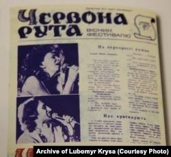 Впродовж першого фестивалю «Червона рута виходила газета «Червона рута. Вісник фестивалю». Всього вийшло 6 номерів