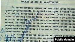 Советтік Қазақстан басшысы Мирзоянның Сталинге құпия хаты. Суретті толық көру үшін үстінен басыңыз.