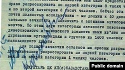 Копия телеграммы Мирзояна в Москву.