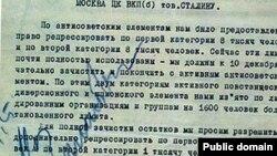 """""""Мирзоянның Сталинге хаты"""" делінген құжат. (Суретті толық көру үшін үстінен басыңыз)."""