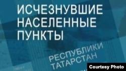 """Татарстанның юкка чыккан торак урыннары"" китабы"