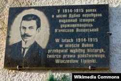 Мемориальная доска в честь Вячеслава Липинского, Дубно