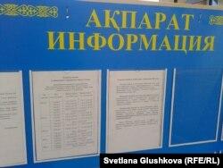 Балабақшаға балаларды туған жылына қарай орналастыру жөніндегі ақпарат ілінген стенд. Астана, 2 маусым 2014 жыл.