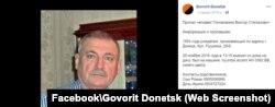 Экс-сотрудника МВД Виктора Голомовзюка искали в Донецке с помощью объявлений, пока не выяснилось, что его не просто похитили, а удерживают против воли в СИЗО
