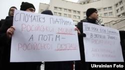 Пікет Конституційного суду України, де проходило засідання щодо конституційності «мовного закону» Ківалова-Колесніченка. Київ, 17 листопада 2016 року