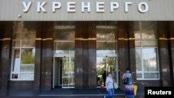 """Архива - Просториите на компанијата """"Укренерго."""""""
