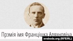 Belarus - prize of Francisak Alachnovic