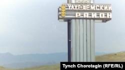 У границы Улуг-Хемского районы Республики Тыва, Россия. Июнь 1995 года.