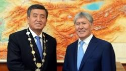 Атамбаев-Жээнбеков: мамиле жана мамлекет