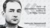 Караванський. Фанат української мови з Одеси, якого 31 рік тримали за ґратами