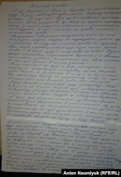 Савченконун катка жазылган акыркы сөзү