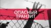 Настоящее Время. Неделя с Александром Касаткиным. 25 июня