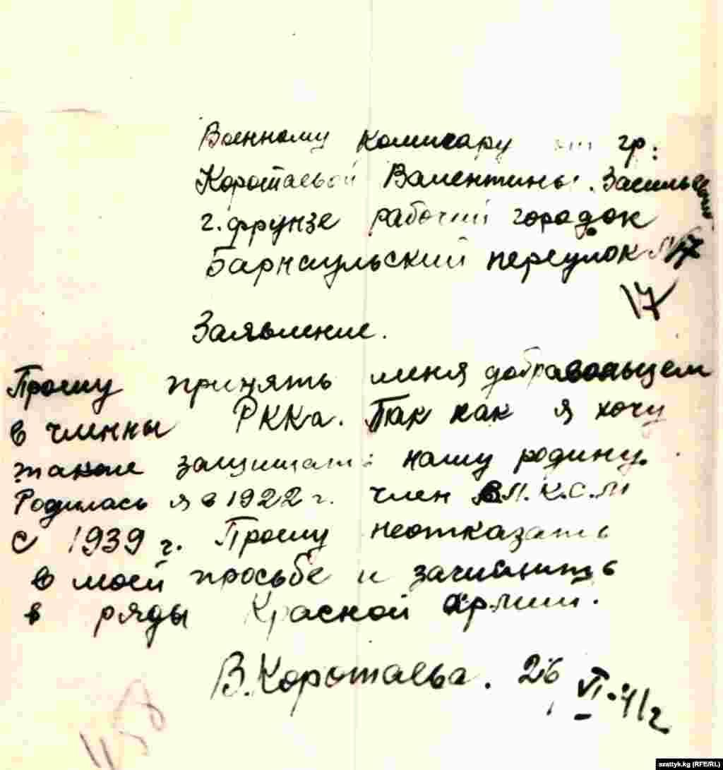 Письмо добровольца, желавшего отправиться на фронт. Фото Государственного исторического музея.
