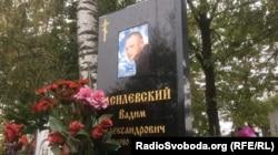 Кладовище у селі Заріччя, де похований імовірний найманець ПВК «Вагнера» Вадим Василевський