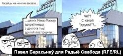 Каляж Паўла Берасьнева