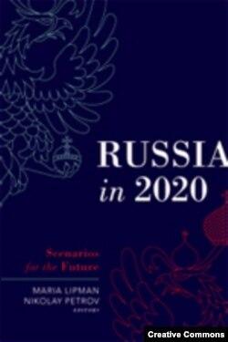 """""""Россия-2020. Сценарии развития"""""""